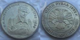1 рубль 1992 Россия — 200 лет со дня рождения Н. И. Лобачевского Proof Пруф