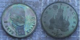 1 рубль 1992 Россия — 110 лет со дня рождения Якуба Коласа Proof Пруф