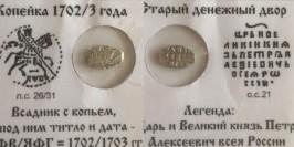 Копейка (чешуя) 1702/3 Царская Россия — Петр І — серебро №3
