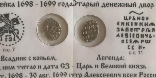 Копейка (чешуя) 1698-1699 Царская Россия — Петр Алексеевич — серебро №2