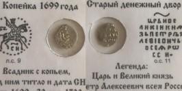 Копейка (чешуя) 1699 Царская Россия — Петр Алексеевич — серебро №2
