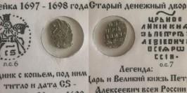 Копейка (чешуя) 1697-1698 Царская Россия — Петр Алексеевич — серебро