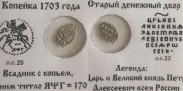 Копейка (чешуя) 1703 Царская Россия — Петр Алексеевич — серебро №2