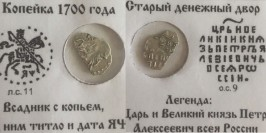 Копейка (чешуя) 1700 Царская Россия — Петр І — серебро №2