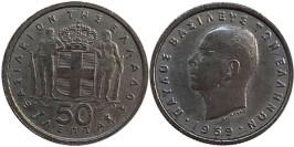 50 лепт 1959 Греция