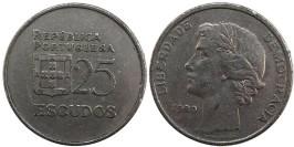 25 эскудо 1980 Португалия