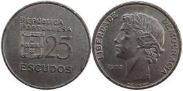 25 эскудо 1982 Португалия