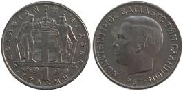 1 драхма 1967 Греция