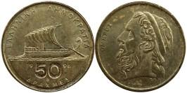 50 драхм 1998 Греция
