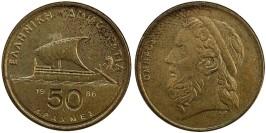 50 драхм 1986 Греция