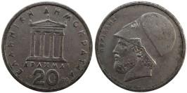 20 драхм 1980 Греция