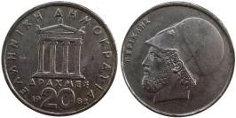 20 драхм 1988 Греция