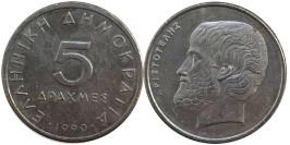 5 драхм 1990 Греция