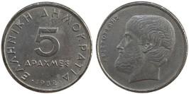 5 драхм 1982 Греция