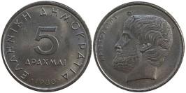 5 драхм 1980 Греция