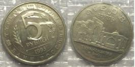 5 рублей 1993 Россия — Древний Мерв. 2500 лет. Республика Туркменистан
