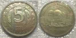 5 рублей 1992 Россия — Мавзолей-мечеть Ахмеда Ясави в г. Туркестане (Республика Казахстан)