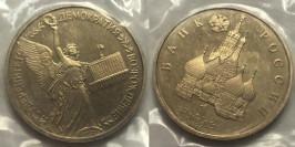 1 рубль 1992 Россия — Годовщина Государственного суверенитета России Proof Пруф