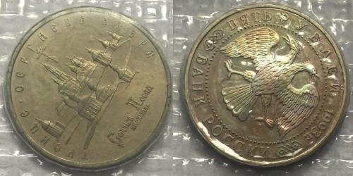 5 рублей 1993 Россия — Троице-Сергиева лавра в городе Сергиев Посад Proof Пруф