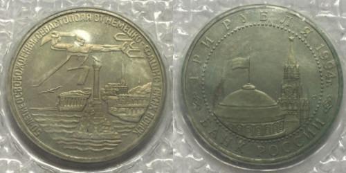3 рубля 1994 Россия — Освобождение г. Севастополя от немецко-фашистских войск Proof Пруф