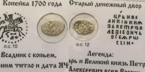 Копейка (чешуя) 1700 Царская Россия — Петр І — серебро №3