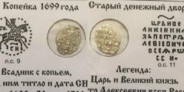 Копейка (чешуя) 1699 Царская Россия — Петр Алексеевич — серебро №3