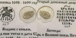 Копейка (чешуя) 1698-1699 Царская Россия — Петр Алексеевич — серебро №3