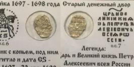 Копейка (чешуя) 1697-1698 Царская Россия — Петр Алексеевич — серебро №1