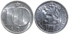 10 геллеров 1978 Чехословакии