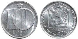 10 геллеров 1984 Чехословакии