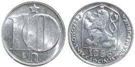 10 геллеров 1986 Чехословакии