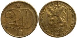 20 геллеров 1982 Чехословакии