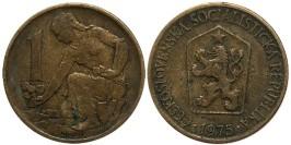 1 крона 1975 Чехословакии