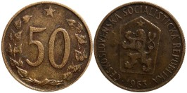 50 геллеров 1963 Чехословакии