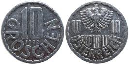 10 грошей 1992 Австрия