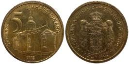 5 динар 2013 Сербия
