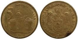 5 динар 2010 Сербия