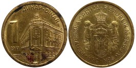 1 динар 2013 Сербия