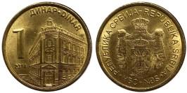 1 динар 2014 Сербия