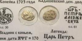 Копейка (чешуя) 1703 Царская Россия — Петр Алексеевич — серебро №3