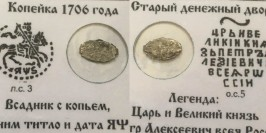 Копейка (чешуя) 1706 Царская Россия — Петр І — серебро №2