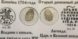 Копейка (чешуя) 1704 Царская Россия — Петр І — серебро №5