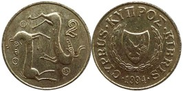 2 цента 1994 Республика Кипр