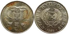 5 центов 1985 Республика Кипр