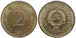 20 динар 1985 Югославия