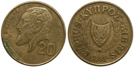 20 центов 1991 Республика Кипр