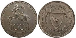 100 милей 1963 Республика Кипр