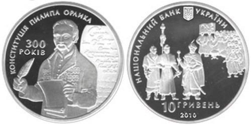 10 гривен 2010 Украина — 300-летие Конституции Пилипа Орлика — 300-річчя Конституції Пилипа Орлика