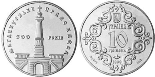 10 гривен 1999 Украина — 500-летие магдебургского права Киева — 500-річчя магдебурзького права Києва