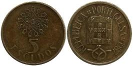 5 эскудо 1987 Португалия